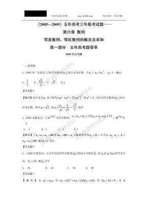 五年高考题荟萃-数列.doc