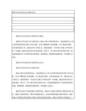 建筑专业毕业设计实习报告范文.doc