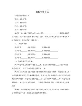 股份合作协议.doc