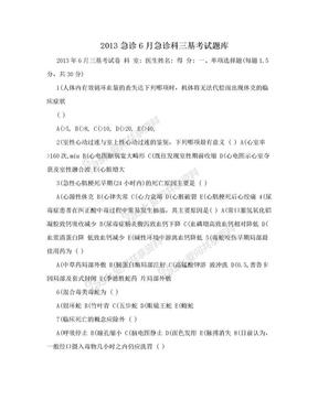 2013急诊6月急诊科三基考试题库.doc