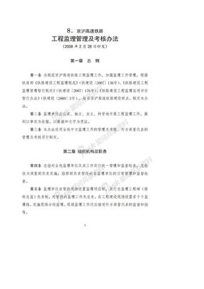 京沪高速铁路工程监理管理及考核办法.doc
