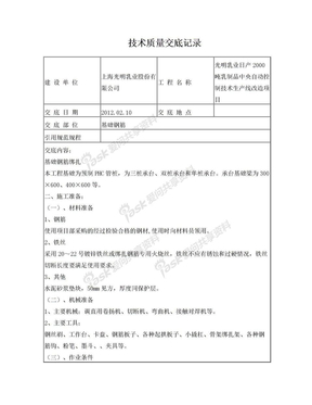 桩承台、基础梁基础钢筋技术交底.doc