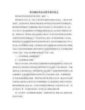 邢公畹对外汉语教育教学论文.doc