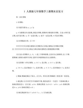 人教版初一数学上册知识点归纳总结.doc