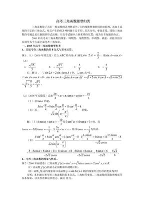 最新高考三角函数题型归类.doc