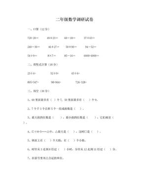 苏教版二年级数学下册试卷.doc