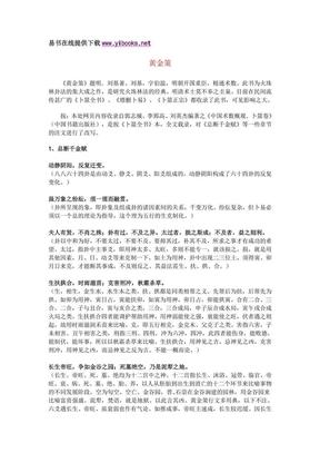黄金策.pdf