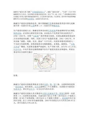 新疆生产建设兵团简介.docx