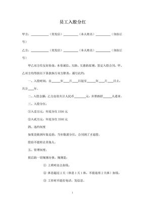 2018年员工入股分红.doc