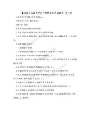 【精品】大连大学公开招聘工作人员试卷(A)98.doc