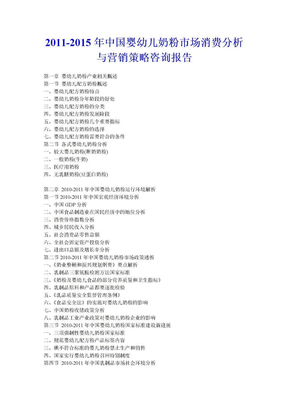 2011年中国婴幼儿奶粉市场消费分析与营销策略咨询报告.doc
