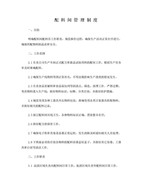 配料间管理制度(食品).doc