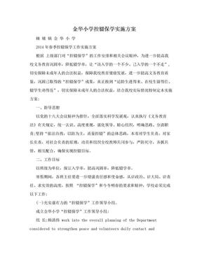 金华小学控辍保学实施方案.doc
