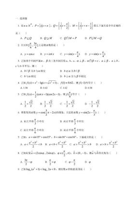 [会考]高中数学会考模拟试题(二)(高中二年级数学).doc