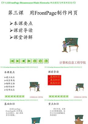 第03课 用FrontPage制作网页.ppt