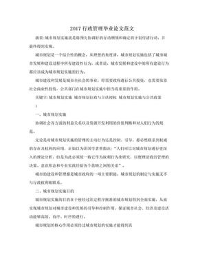 2017行政管理毕业论文范文.doc