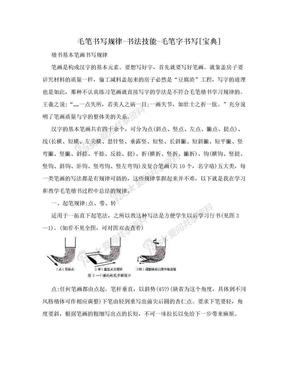 毛笔书写规律-书法技能-毛笔字书写[宝典].doc