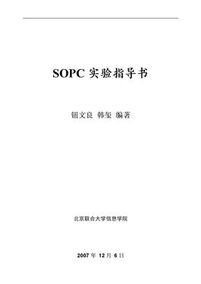 SOPC实验指导书1.doc
