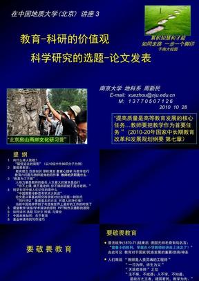 周新民教育-科研的价值观与科学研究的选题-论文发表( 在中国地大_北京_阅读版_不含演示版_7.4MB).ppt