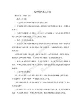 污水管网施工方案.doc