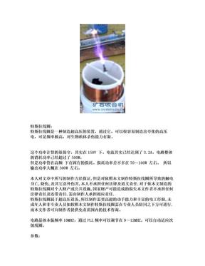 10MHz 短波级微型特斯拉线圈实验.doc