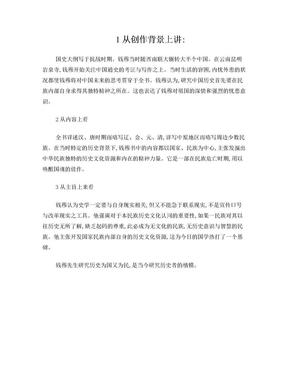 钱穆 国史大纲.doc