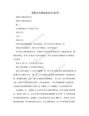 贷款中介佣金协议书(参考).doc