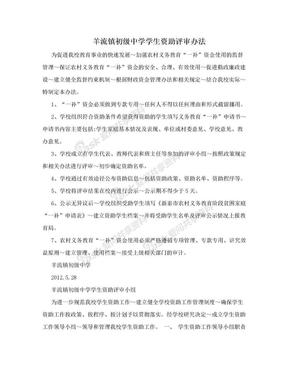 羊流镇初级中学学生资助评审办法.doc