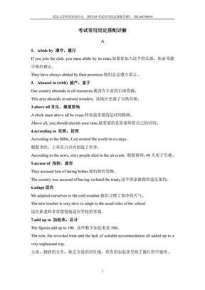 PETS5考试常用固定搭配详解.pdf