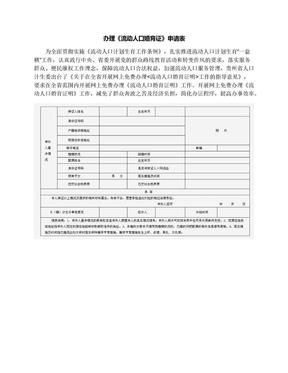 办理《流动人口婚育证》申请表.docx