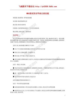 MBA面试完全手册之综合版.pdf