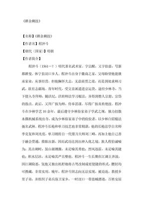 兵书战策之耕余剩技.doc