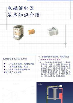 电磁继电器基本知识介绍.ppt