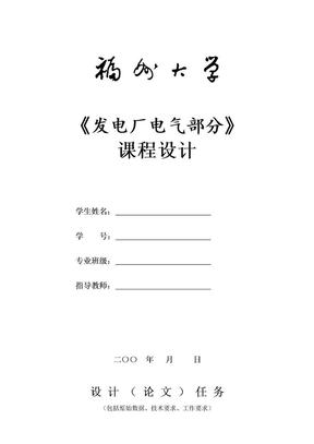《发电厂电气部分》课程设计_模板.doc