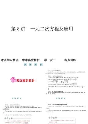 2011中考数学复习课件:第8讲 一元二次方程及应用.ppt