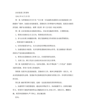 企业党委工作条例.doc