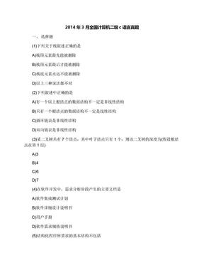 2014年3月全国计算机二级c语言真题.docx