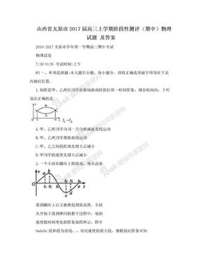 山西省太原市2017届高三上学期阶段性测评(期中)物理试题 及答案.doc