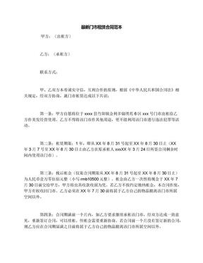 最新门市租赁合同范本.docx