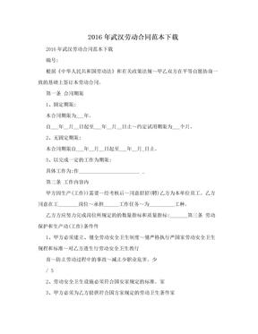 2016年武汉劳动合同范本下载 .doc