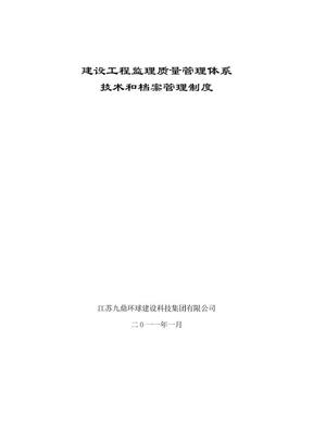 《建设工程监理质量管理体系技术和档案管理制度》.doc