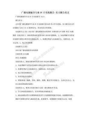 广播电视编导专业DV片实践报告-实习报告范文.doc