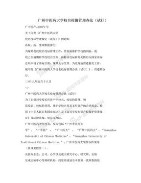 广州中医药大学校名校徽管理办法(试行).doc