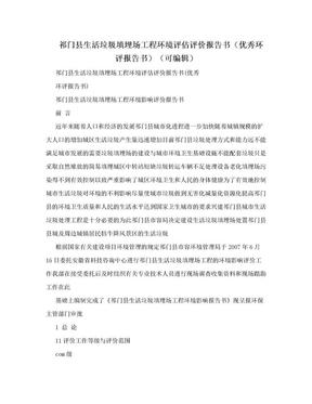 祁门县生活垃圾填埋场工程环境评估评价报告书(优秀环评报告书)(可编辑).doc