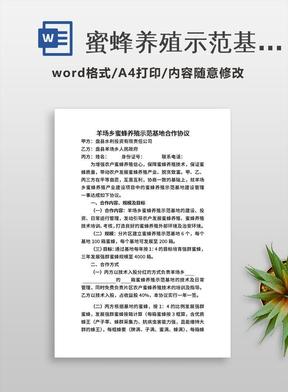 蜜蜂养殖示范基地合作协议.doc