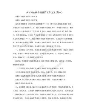 农村妇女病普查普治工作方案(范本).doc