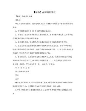 【精品】品牌转让协议.doc