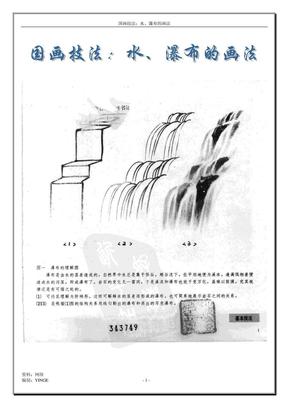 国画技法:水、瀑布的画法.pdf
