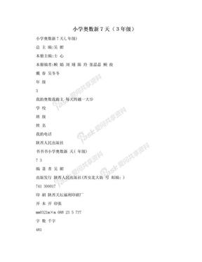 小学奥数新7天(3年级).doc