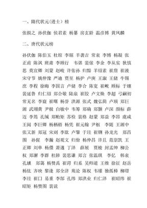 中国状元榜.doc